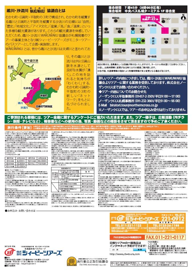 150801_flyer