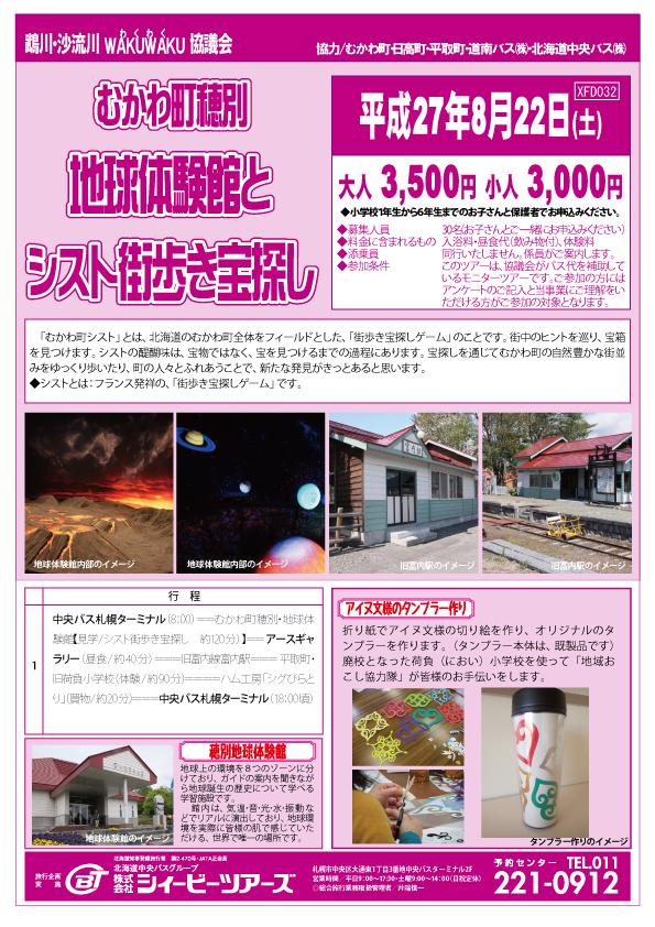 150822_flyer