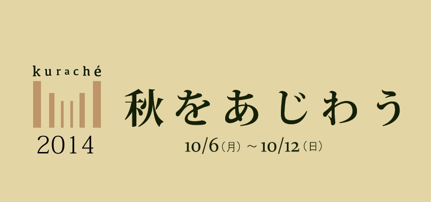 FB1410秋をあじわう