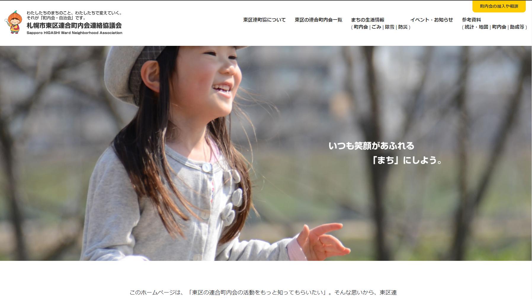 札幌市東区連合町内会連絡協議会公式ホームページ – 株式会社 ...